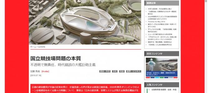 国立競技場問題の本質~不透明で無責任、時代錯誤の大艦巨砲主義~(「nippon.com」に加藤が寄稿)